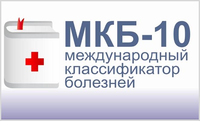 Отек легких и его международная классификация по коду мкб 10